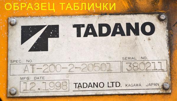 Табличка автовышки Тадано